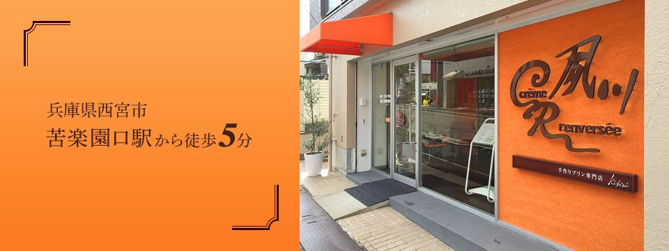 兵庫県西宮市、苦楽園口駅から徒歩5分